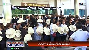 FLASH NEWS on LINE TV - 18 พฤศจิกายน 2559