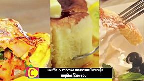 Souffle & Pancake ของหวานแป้งหนานุ่ม เมนูที่ใครก็ต้องชอบ