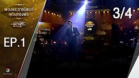 เพลงพระราชนิพนธ์ เพลงของพ่อ | EP.1 | ร้องแลกแจกเงิน Singer takes it all | 4 ธันวาคม 2559 [3\/4]