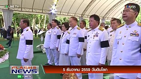 FLASH NEWS on LINE TV - 5 ธันวาคม 2559