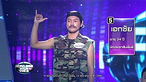 I Can See Your Voice Thailand | EP.44 | ปุ๊ อัญชลี | 7 ธ.ค. 59 [1\/4]