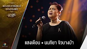 เพลง แสงเดือน - นนทิยา จิวบางป่า   เพลงพระราชนิพนธ์ เพลงของพ่อ   ร้องแลกแจกเงิน Singer takes it all   18 ธันวาคม 2559