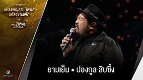 เพลง ยามเย็น - ปองกูล สืบซึ้ง | เพลงพระราชนิพนธ์ เพลงของพ่อ | ร้องแลกแจกเงิน Singer takes it all | 18 ธันวาคม 2559
