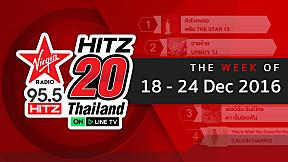 HitZ 20 Thailand - 95.5 วินาทีฮิตซ์ | EP.5 | วันเสาร์ที่ 24 ธันวาคม 2559