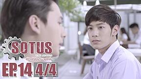 SOTUS The Series พี่ว้ากตัวร้ายกับนายปีหนึ่ง l EP.14 [4\/4]