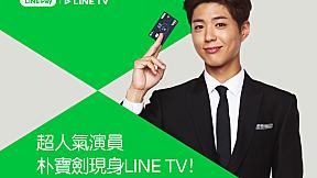 中國信託LINE Pay卡上市記者會