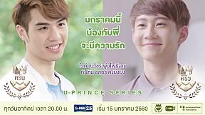 Trailer U-PRINCE Series ตอน คิรัน คิริว (Kirun&Kiryu)