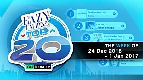 EAZY TOP 20 อัพเดททุกสัปดาห์   EP.6   วันอาทิตย์ที่ 1 มกราคม 2560