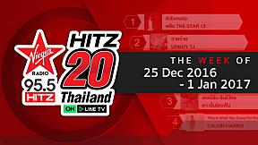 HitZ 20 Thailand - 95.5 วินาทีฮิตซ์ | EP.6 | วันเสาร์ที่ 31 ธันวาคม 2559