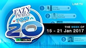 EAZY TOP 20 อัพเดททุกสัปดาห์ | EP.9 | วันอาทิตย์ที่ 22 มกราคม 2560
