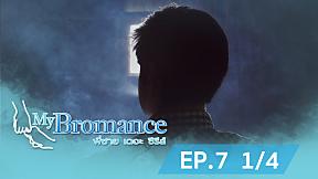 My Bromance พี่ชายเดอะซีรีส์ | EP.7 [1\/4]