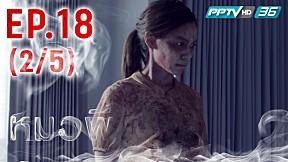 หมอผี | EP.18 | ผีตายทั้งกลม (2\/5)