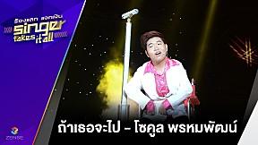 เพลง ถ้าเธอจะไป - โซคูล พรหมพัฒน์   ร้องแลก แจกเงิน Singer takes it all   29 มกราคม 2560