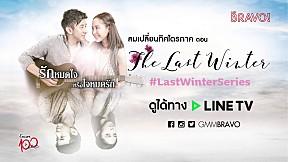 Trailer ลมเปลี่ยนทิศไตรภาค ตอน The Last Winter