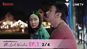 ลมเปลี่ยนทิศไตรภาค ตอน The Last Winter | EP.1 [2\/4]