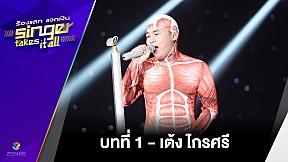 เพลง บทที่ 1 - เต้ง ไกรศรี   ร้องแลก แจกเงิน Singer takes it all   12 กุมภาพันธ์ 2560