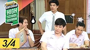รถโรงเรียน | 6 หนุ่ม U-prince และ Sotus ส่งความสุขที่ รร.บัวแก้วเกษร | EP.95 [3\/4]