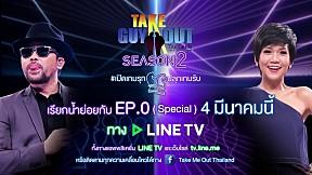 ตัวอย่าง Take Guy Out Thailand Season 2   EP.0 (Special) (18 ก.พ. 60)