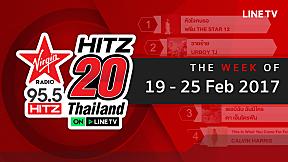 HitZ 20 Thailand - 95.5 วินาทีฮิตซ์ | EP.14 | วันเสาร์ที่ 25 กุมภาพันธ์ 2560