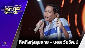 เพลง คิดถึงทุ่งลุยลาย - บอส วัยวัฒน์ | ร้องแลก แจกเงิน Singer takes it all | 5 มีนาคม 2560