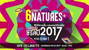 งานเปิดตัวซีรีส์ปี 2017 จาก GMMTV | 6NATURES+ ซีรีส์มีลายเซ็น คอนเทนต์มีลายมือ