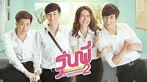 Official Trailer รุ่นพี่ Secret Love ตอน Puppy Honey 2 \'สแกนหัวใจ นายหมอหมา\'