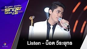 เพลง Listen - น็อต ธีระยุทธ | ร้องแลก แจกเงิน Singer takes it all | 12 มีนาคม 2560
