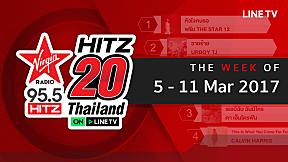 HitZ 20 Thailand - 95.5 วินาทีฮิตซ์ | EP.16 | วันเสาร์ที่ 11 มีนาคม 2560