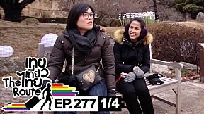 เทยเที่ยวไทย The Route | ตอน 277 | Special พาเที่ยว เมืองซูวอน ประเทศเกาหลีใต้ [1\/4]