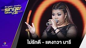 เพลง ไม่รักดี - แตงกวา นารี   ร้องแลก แจกเงิน Singer takes it all   19 มีนาคม 2560