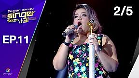 ร้องแลกแจกเงิน Singer takes it all | Uncut | EP.11 | 19 มีนาคม 2560 [2\/5]