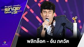เพลง พลิกล็อค - อ้น ภควัต | ร้องแลก แจกเงิน Singer takes it all | 26 มีนาคม 2560