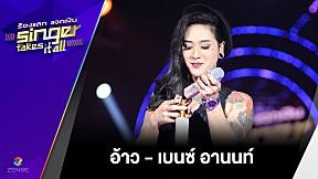 เพลง อ้าว - เบนซ์ อานนท์   ร้องแลก แจกเงิน Singer takes it all   26 มีนาคม 2560