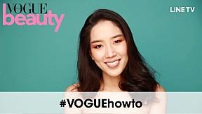 #VOGUEhowto - แต่งหน้าสุดหรูด้วยงบเพียง 2000 บาท!