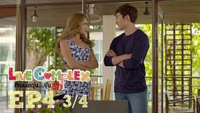 Love Complex คอนโดวุ่น...จุ้นรัก | EP.4 [3\/4]