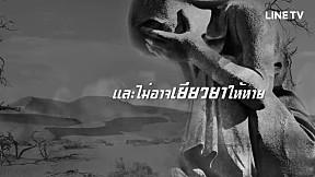 ตายถึงหายเจ็บ - สามารถ ทองขาว [Lyric MV]