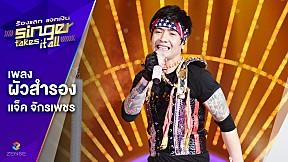 เพลง ผัวสำรอง - แจ็ค จักรเพชร   ร้องแลก แจกเงิน Singer takes it all   2 เมษายน 2560