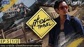 เถื่อน Travel ตอน นามิเบีย เมืองผีสิงกลางทะเลทราย EP.5 [1\/3]