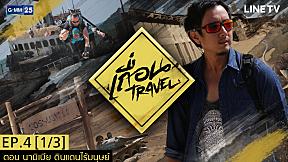 เถื่อน Travel ตอน นามิเบีย ดินแดนไร้มนุษย์ EP.4 [1\/3]