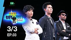 Take Guy Out Thailand Season 2 | EP.3 ไมค์ ธเนศ (8 เม.ย. 60) [3\/3]