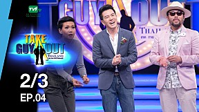 Take Guy Out Thailand Season 2   EP.4 เก่ง สุพงศ์สักก์ (15 เม.ย. 60) [2\/3]