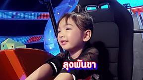 ฟ้าแลบเด็ก | น้องทาร่า,น้องคิมซุน,น้องอินเตอร์ | 8 เม.ย. 60 [3\/3]