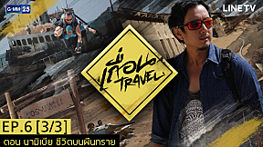 เถื่อน Travel ตอน นามิเบีย ชีวิตบนผืนทราย EP.6 [3\/3]