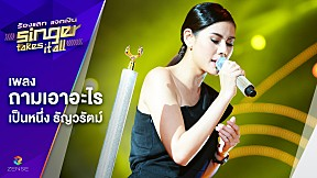 เพลง ถามเอาอะไร - เป็นหนึ่ง ธัญวรัตม์   ร้องแลก แจกเงิน Singer takes it all   23 เมษายน 2560