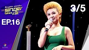 ร้องแลกแจกเงิน Singer takes it all   Uncut   EP.16   23 เมษายน 2560 [3\/5]