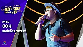เพลง ยอม - แอปแอ้ ชนากานต์   ร้องแลก แจกเงิน Singer takes it all   23 เมษายน 2560