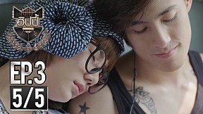 U-PRINCE Series ตอน ฮิปปี้ | EP.3 [5\/5]
