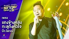 เพลง แทงข้างหลังทะลุถึงหัวใจ - บิ๊ก โสภณ   ร้องแลก แจกเงิน Singer takes it all   30 เมษายน 2560
