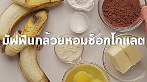 มัฟฟินกล้วยหอมช็อคโกแลต