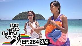 เทยเที่ยวไทย The Route | ตอน 284 | พาเที่ยว เกาะหลีเป๊ะ จ.สตูล [3\/4]